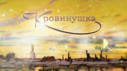 Кровинушка: сериал о жизни или мыльная опера. Мнения в Одноклассники.ру