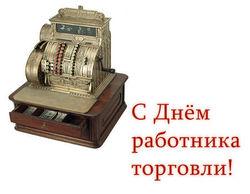 В РФ появился новый профессиональный праздник – День работников торговли