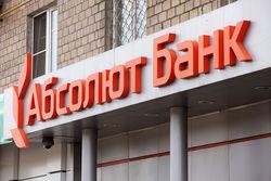 Рейтинг Абсолют банка» после продажи НПФ понизится на несколько ступеней
