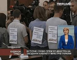 Протест украинских журналистов