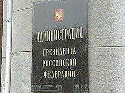 Администрация президента РФ собирается вернуть бизнес назад в страну