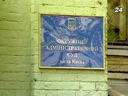 В Украине суд отказал общественникам по иску против парламента