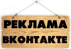Соцсеть ВКонтакте пошла навстречу рекламодателям