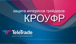 TeleTrade: КРОУФР – реальная защита интересов российских трейдеров
