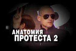 """""""Анатомия протеста-2"""" и ее главный герой"""