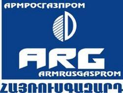 АрмРосгазпром