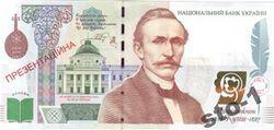 В Украине появятся новые купюры 200 и 1000 гривен?