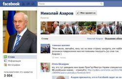 Азаров почитал Фейсбук и «отчитал» министра