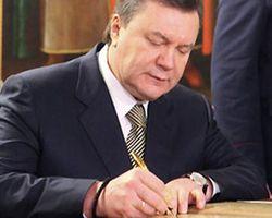 Янукович подписывает ....