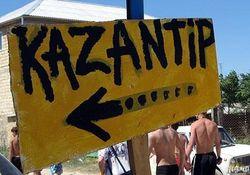 Миллиардеры на вертолетах прилетают на КаZантип - СМИ