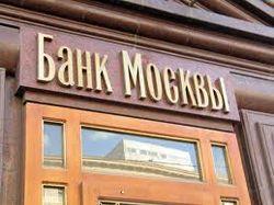 Прибыль Банка Москвы выросла на 15 процентов