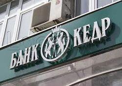 Moody's сохранило рейтинг банка «Кедр» с негативным прогнозом