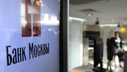 Два торговых центра были арестованы по делу банка Москвы