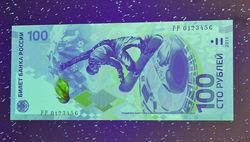 Центробанк РФ презентовал олимпийскую банкноту номиналом 100 рублей