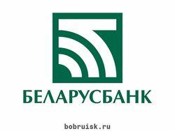 Работу по размещению ценных бумаг возобновят ЛФБ и Беларусбанк