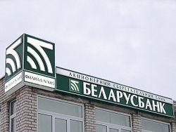 Зачем «Беларусбанку» кредит от иностранных банков?
