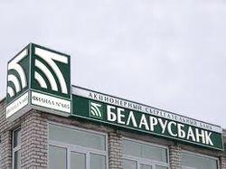 СМИ: Беларусбанк получил звание лучшего в Центральной и Восточной Европе