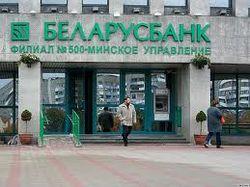 Беларусбанк снизил ставку по кредиту на потребительские нужды
