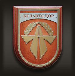 Белавтодор