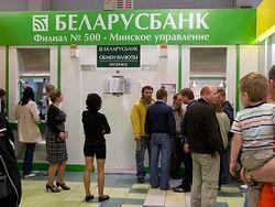 белорусские банки