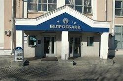 Белросбанк