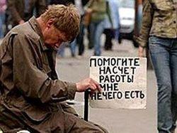 уровень безработицы
