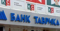 НБУ отозвал лицензию на осуществление валютных операций банка «Таврика»