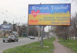В Черкассах развесили билборды «Освободим область от донецких оккупантов»
