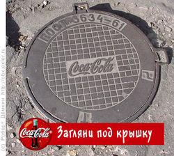 Что-то не выгнать эту Кока-Колу из страны, как пиявка тут