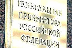 Благодаря ГП арест фигурантов игорного дела признали незаконным