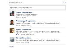 """Блоггеры бойкотируют """"Ив Роше"""" по делу Навального"""