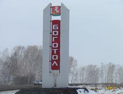 Боготол в Красноярском крае