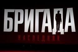 """""""Бригада. Наследник"""" готовится к показу в кинотеатрах Украины"""