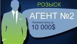 «Форекс-Тренд»: Ищет своего секретного агента № 002