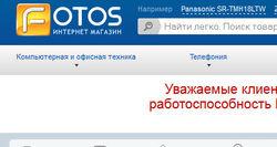 Популярный интернет-магазин Fotos.ua не работает. Налоговая?