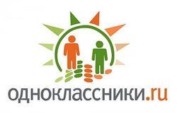 «Одноклассники» признаны самой популярной соцсетью России - исследование