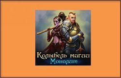"""Игра """"Колыбель магии"""": эффектный пример стартапа в Одноклассники.ру"""