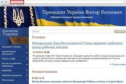 Сайт президента Украины получил домен .УКР