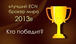 """Трейдерам: кто станет """"Лучший ECN брокер мира"""" в 2013 году"""