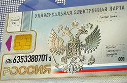 Вручив россиянам УЭК, власти задумались об электронном паспорте