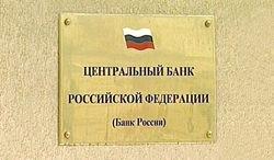 Банк России провел валютные интервенции