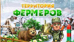 ТОП приложений Одноклассники.ру: Территория фермеров  - 3-е место в рейтинге