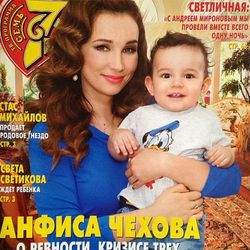 Одноклассники о тренде на детей знаменитостей: Анфиса Чехова показала сына