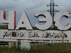 Чернобыль пригоден для проживания и люди готовы там жить