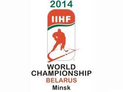 ЧМ-2014 по хоккею