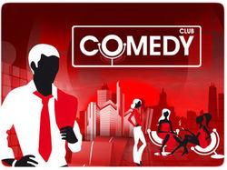«Газпром-Медиа Холдинг» купил 75 процентов акций Comedy Club Production