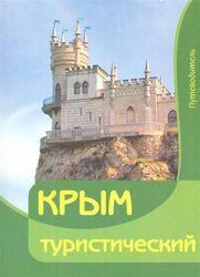 Туристы - главная статья доходов Крыма