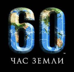 """""""Час Земли"""": в Киеве в субботу все вечером выключат свет"""