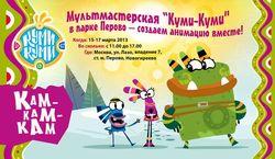 PR мультфильма «Куми-Куми» в Яндекс и отзывы в Одноклассники
