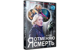 """Сериал """"Я отменяю смерть"""": PR кино в Яндексе и отзывы в Одноклассники"""